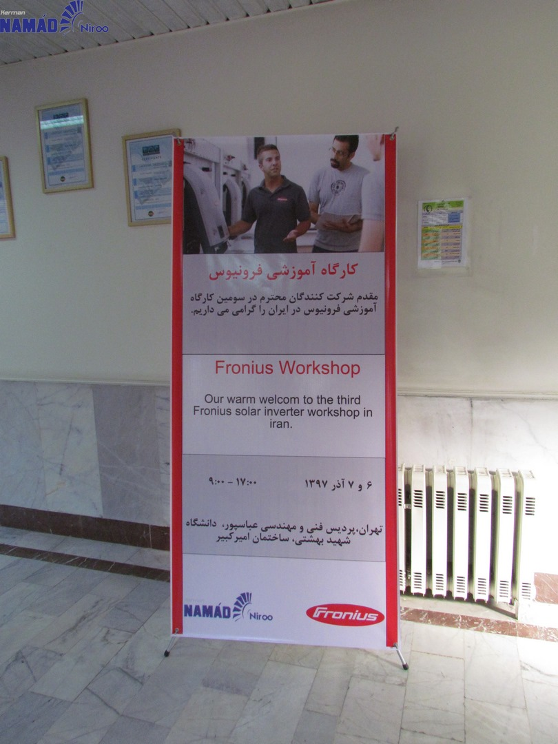 NEWS - WorkshopTehran3 - 12