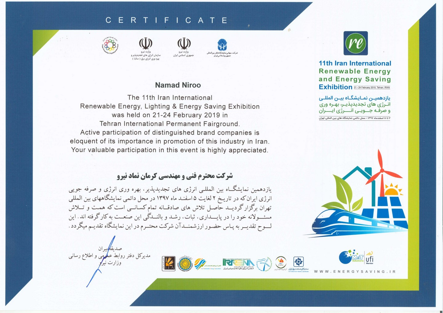 NEWS - IranRenewableEnergy11th - certificate